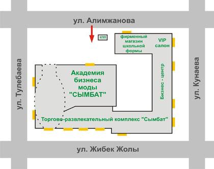 Академия бизнеса моды «Сымбат»